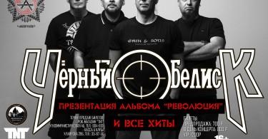 черный обелиск концерт смоленск