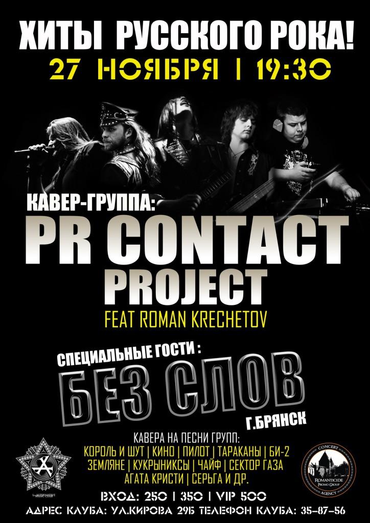 хиты русского рока слушать и скачать