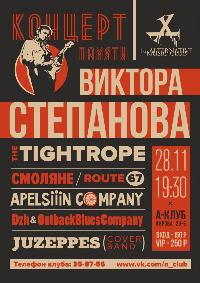 концерт памяти виктора степанова