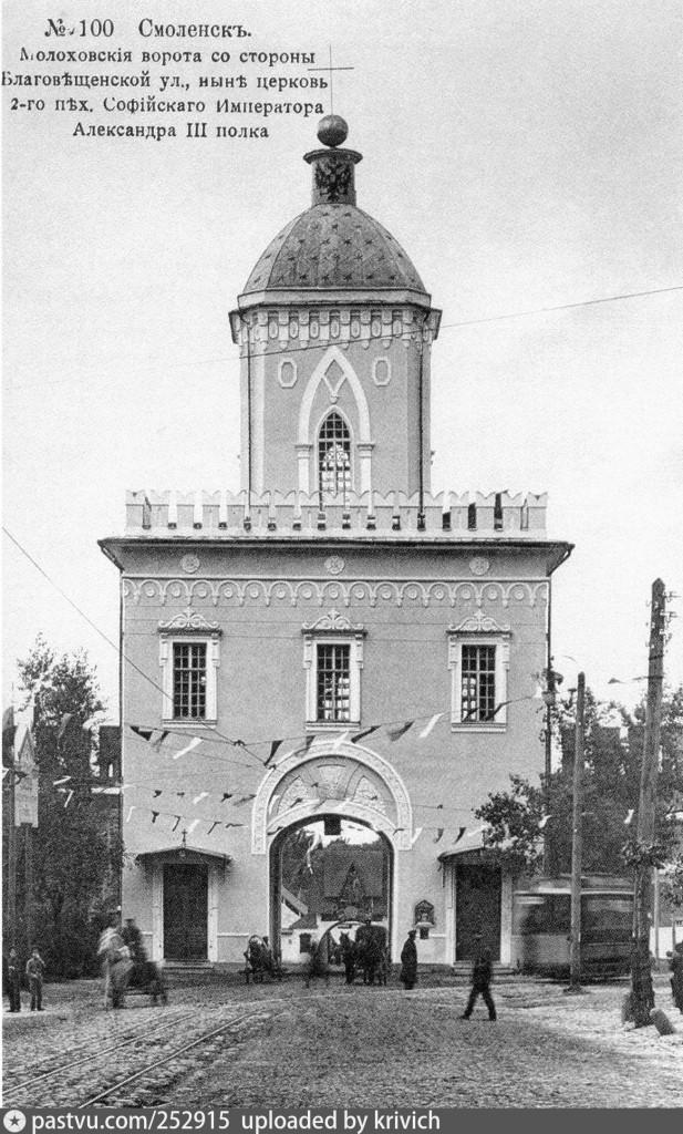 молоховские ворота смоленск
