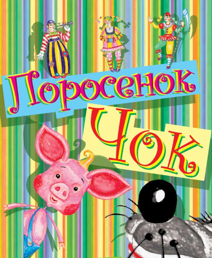 афиша театр кукол поросёнок Чок