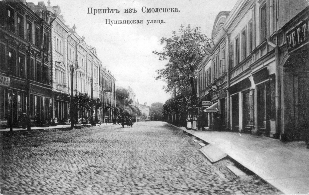 пушкинская ленина смоленск
