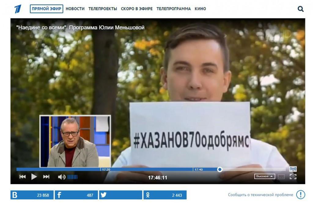 хазанов70