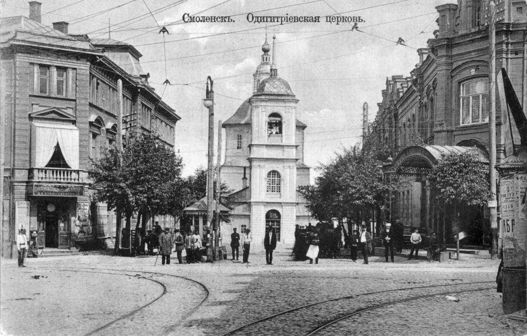 одигитриевская церковь Смоленск