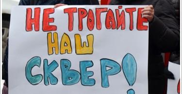 митинг против застройки сквера keytown.me