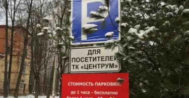 парковка смоленск, центрум