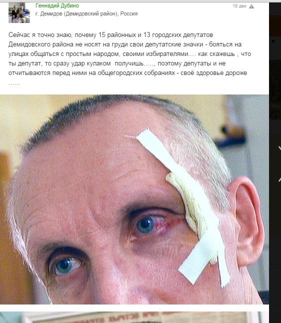 Геннадий Дубино, демидов, Смоленск