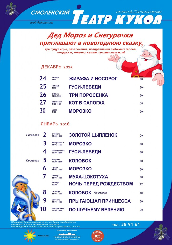афиша новый год театр кукол смоленск