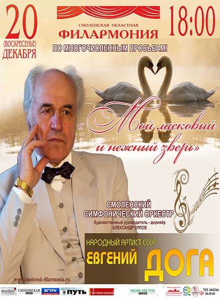 дога смоленская филармония концерт смоленск