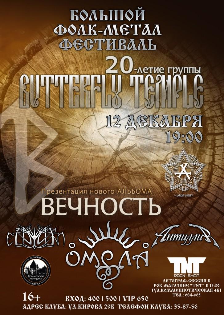 фолк-фестиваль смоленск