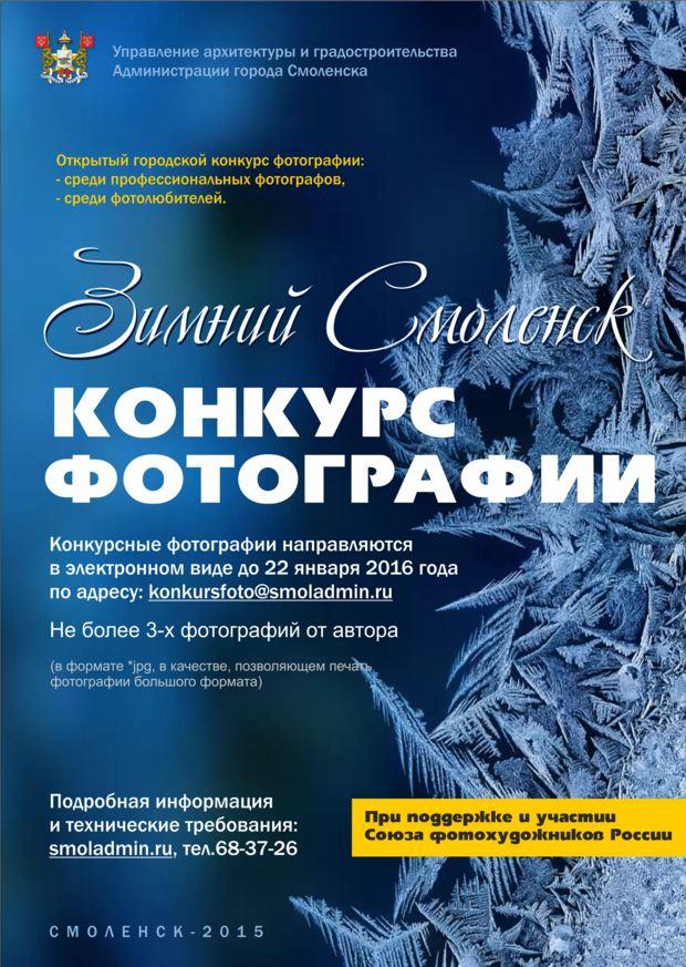 фотоконкурс зимний смоленск