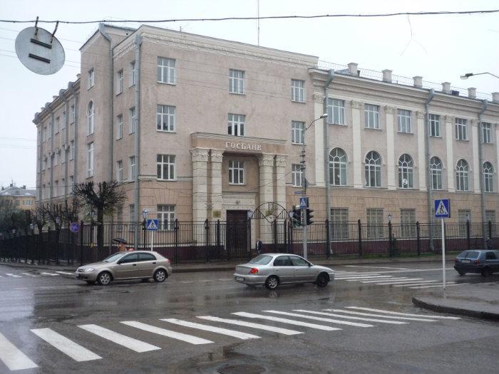госбанк смоленск