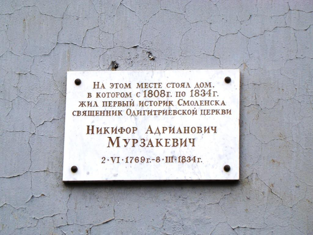 мемориальная доска мурзакевич смоленск