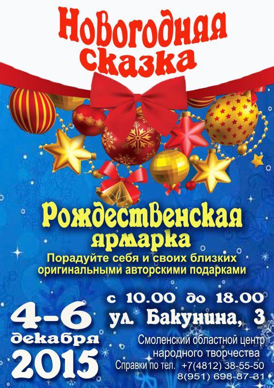 новогодняя сказка областной центр народного творчества