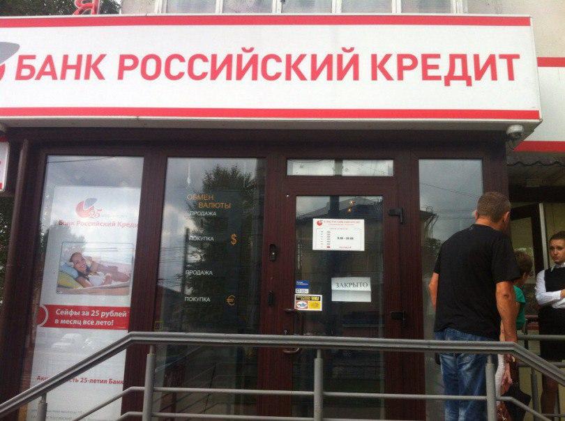 российский кредит, банк,  смоленск