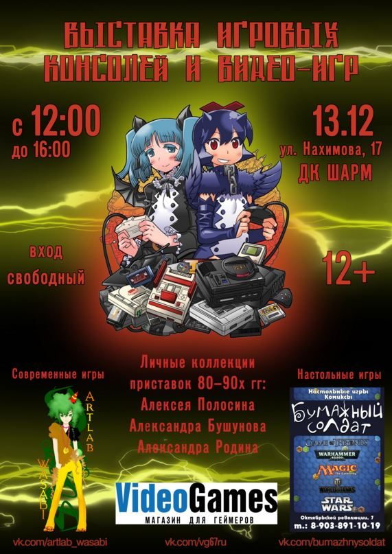 выставка игроввых консолей смоленск шарм