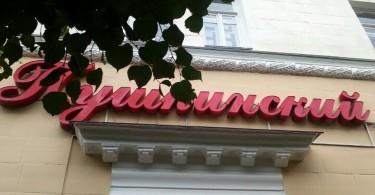 закрылся Пушкинский keytown.me