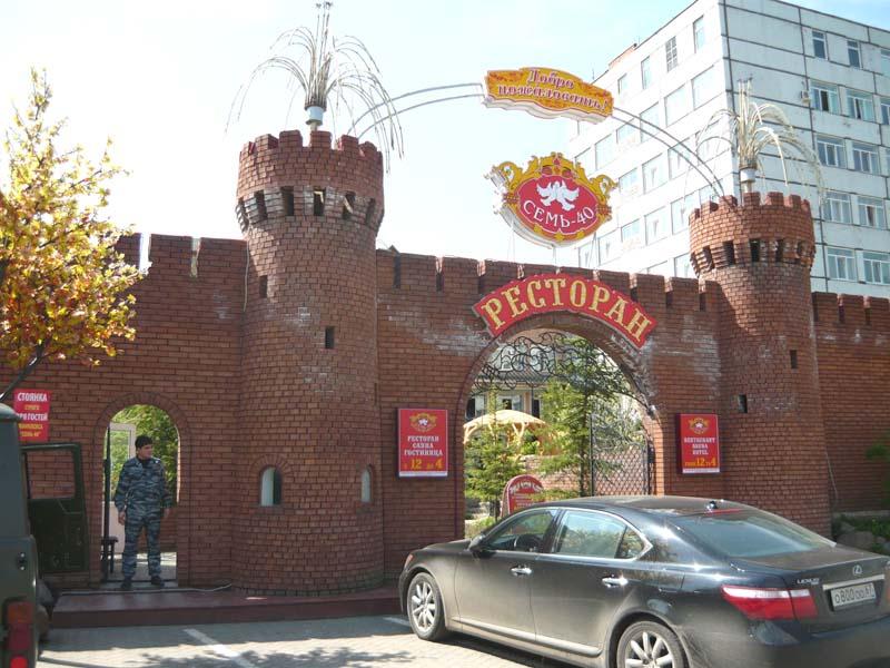 7-40 ресторан Смоленск