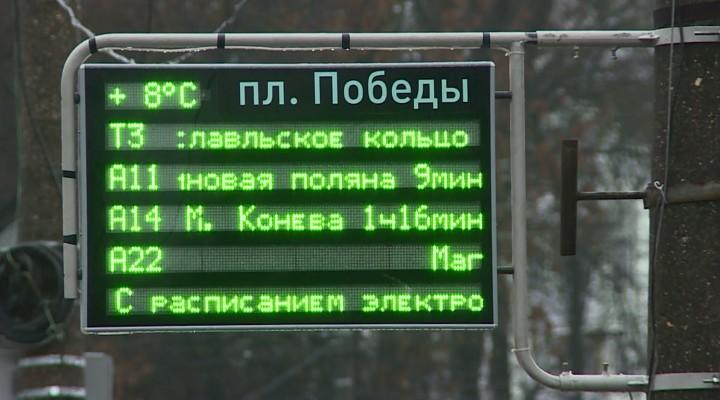 электронное табло на остановках смоленск