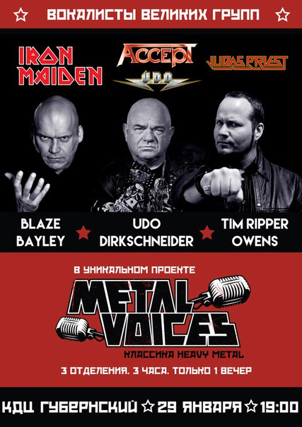 metal voices keytown.me