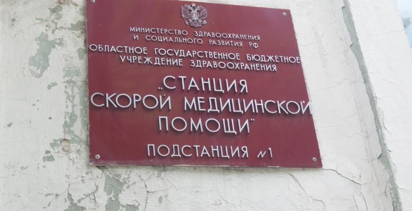 станция скорой помощи смоленск