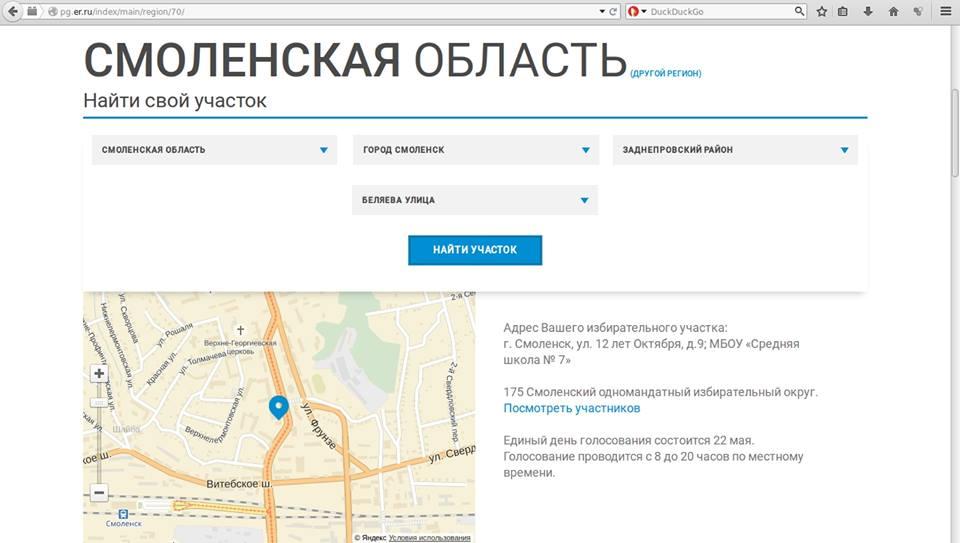 праймериз единой россии в смоленске