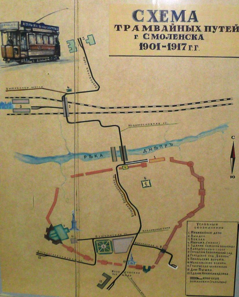 Схема трамвайных путей г. Смоленска 1901-1917 гг.
