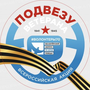 Nakleyka_D230mm_PodvezuVeterana