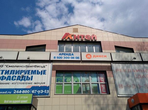 магазин Лавочкина 52 а Смоленск