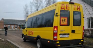 школьный автобус Смоленск
