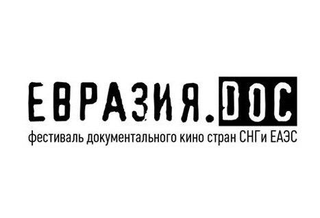 """""""Евразия.DOC"""" кинофестиваль Смоленск"""