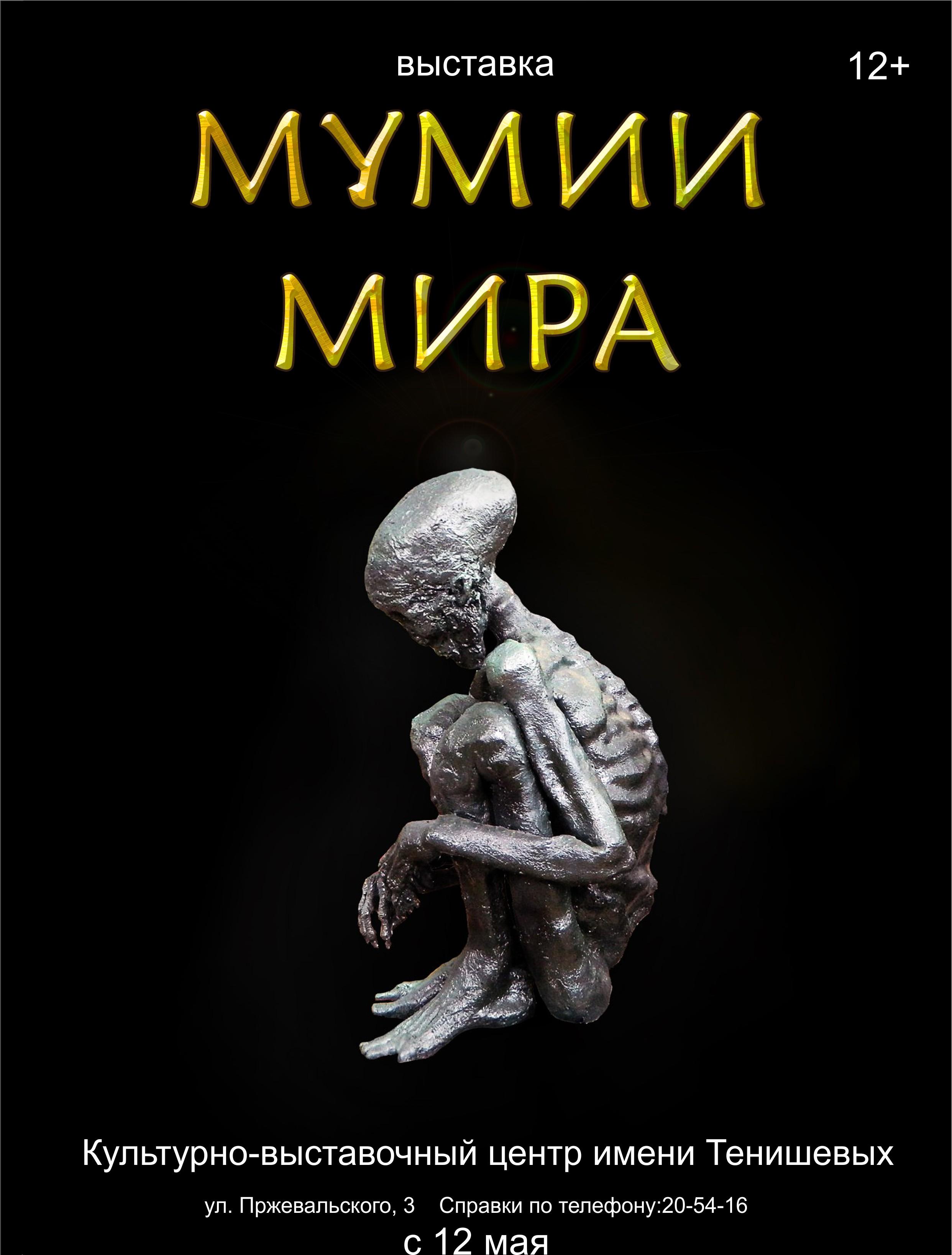 мумии мира афиша