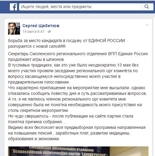 щебетков против единой россии