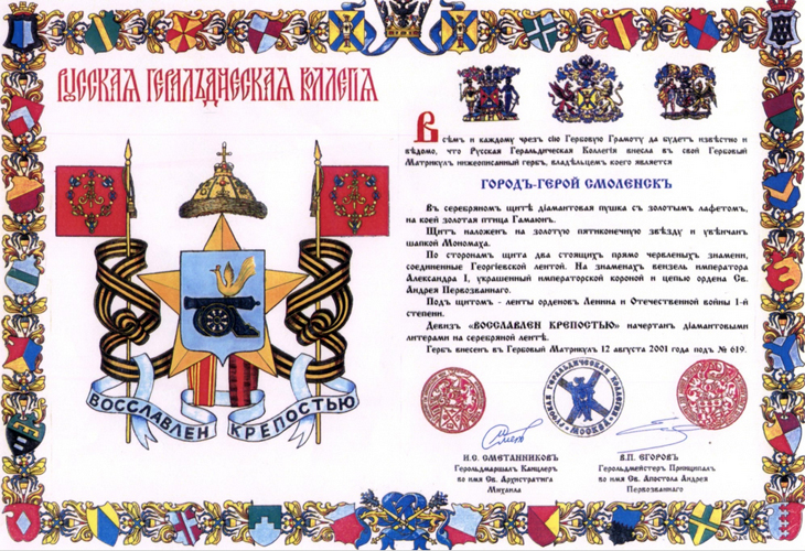 герб Смоленска