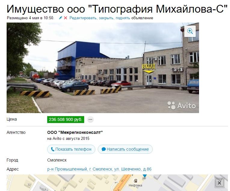 типографию михайлова продают