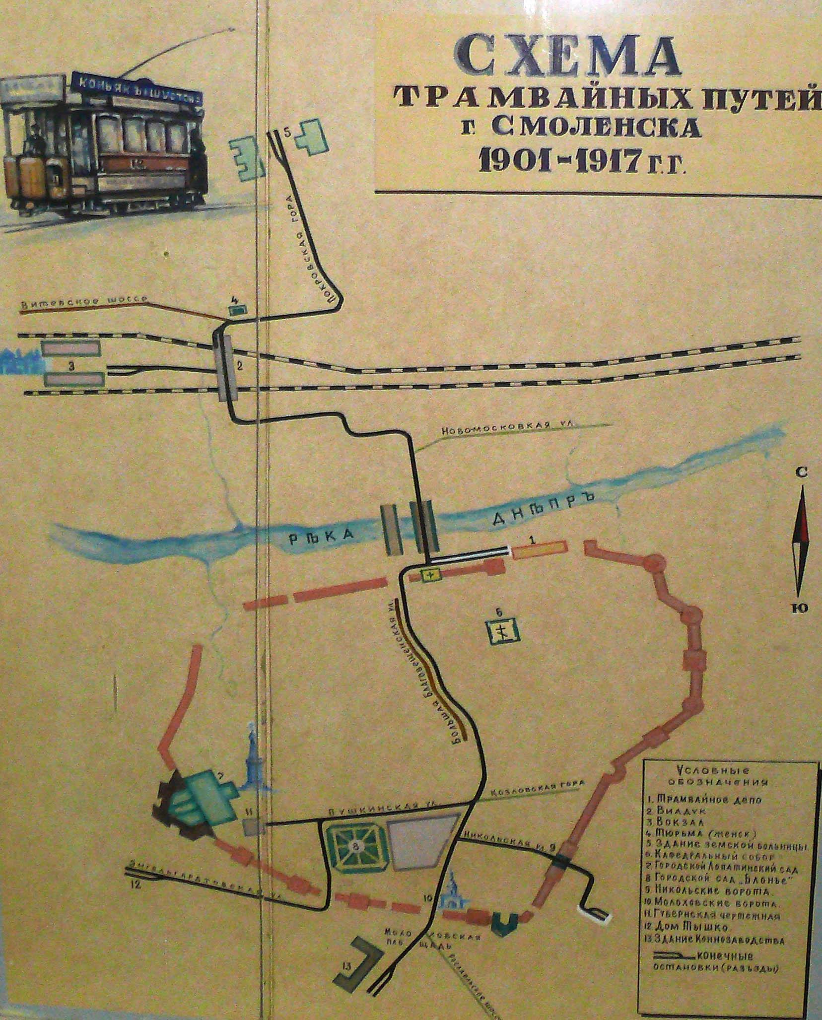 схема движения смоленского трамвая в начале XX века