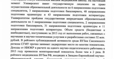 """""""Открытое письмо"""" СГМУ"""