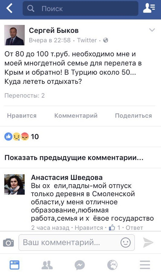 Скриншот www.facebook.com