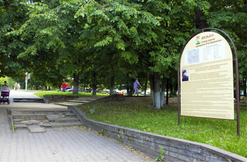 В Нахимовском парке Дня города не было