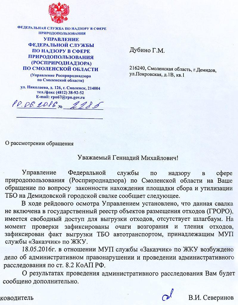 15.06.2016 г.Ответ на обращение депутата Демидовского городского поселения.