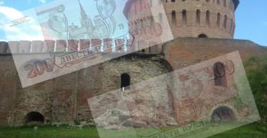 Смоленск может появиться на новом российском рубле