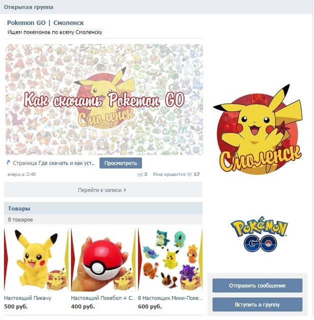 Pokemon Gо в Смоленске