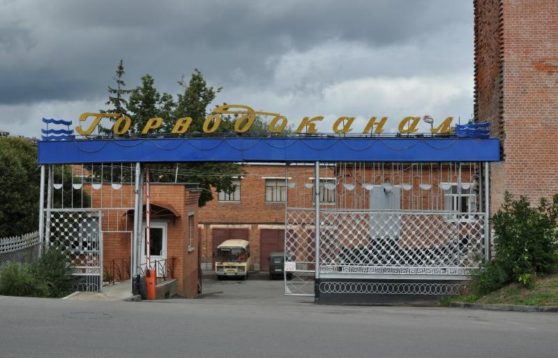 Горводоканал, Смоленск
