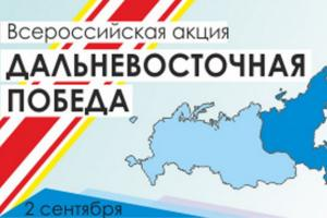 """Смоленск, всероссийская акция """"дальневосточная победа"""""""