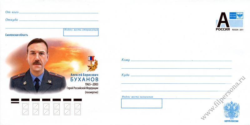 почтовый конверт Буханов Алексей Борисович