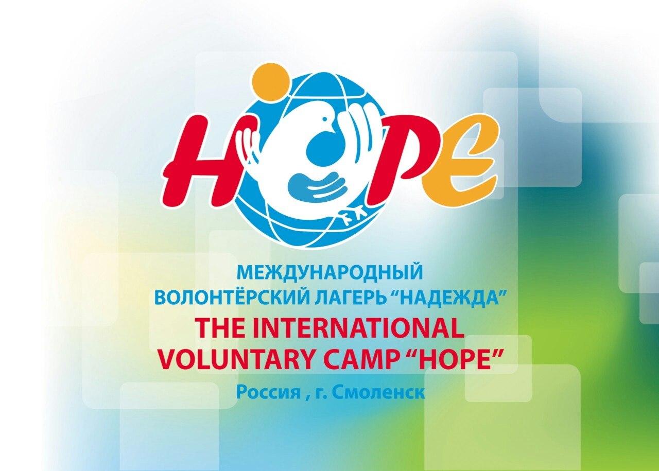 Международный волонтерский лагерь «Надежда»