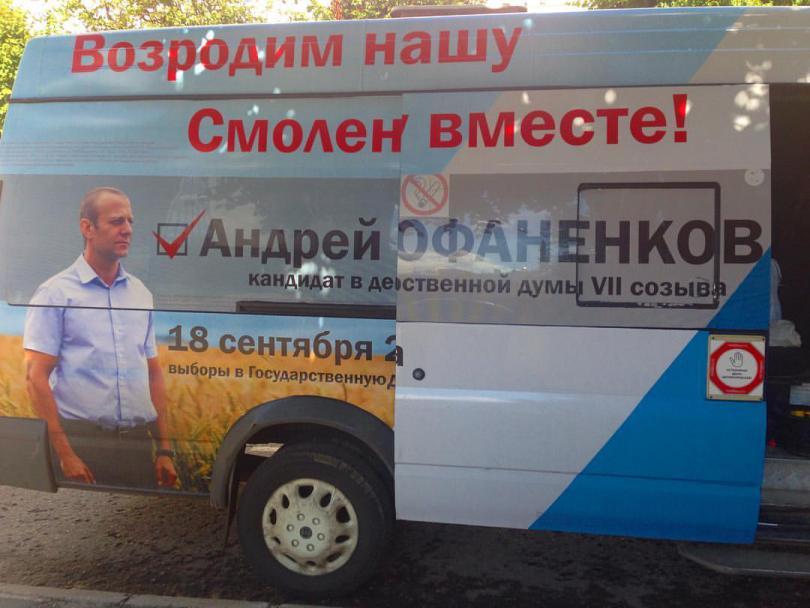 выборы в госдуму смоленск