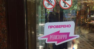 «Ревизорро» в Смоленске