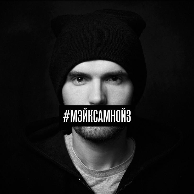 Noize MC концерт в Смоленске