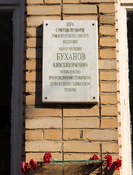 мемориальная доска Буханов Алексей Борисович